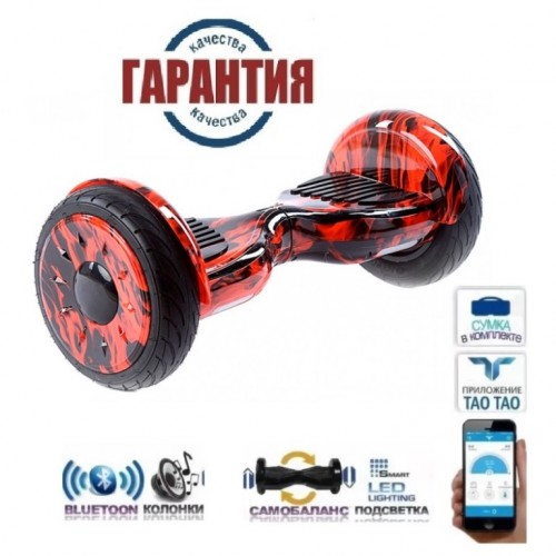 Гироскутер 10,5 Smart Balance SUV Красный огонь Premium PRO + Самобаланс + TaoTao Whell new